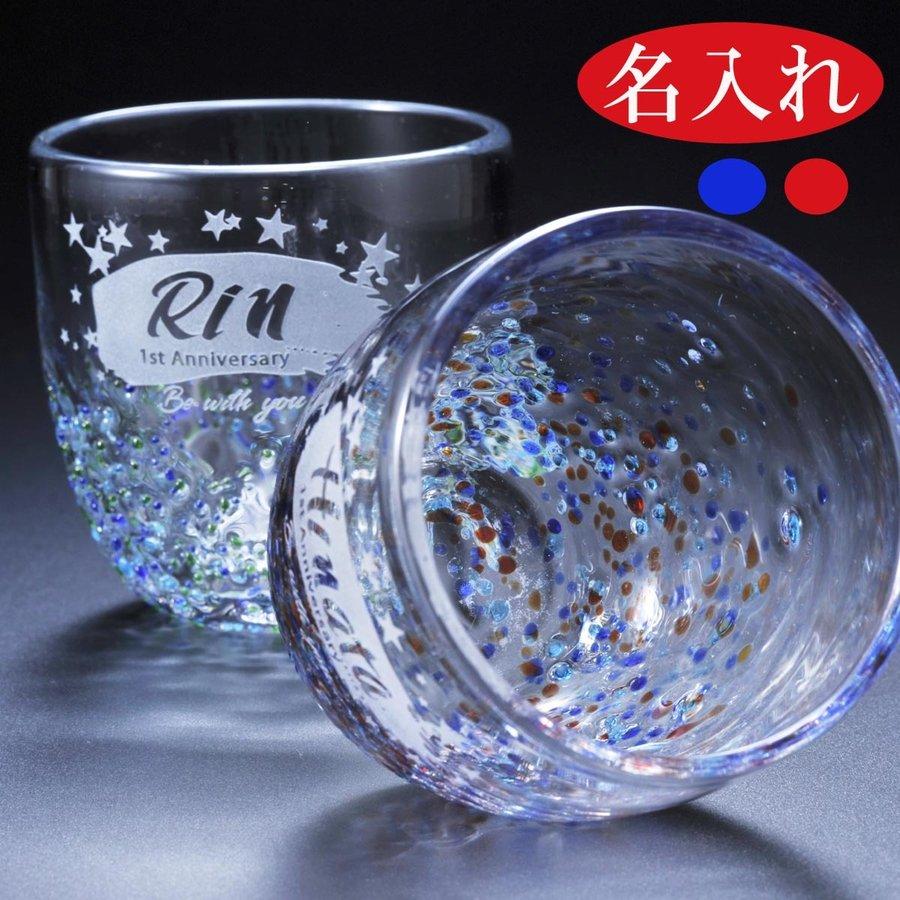 名入れ 琉球浪漫 グラス 粒潮樽型オールド 単品