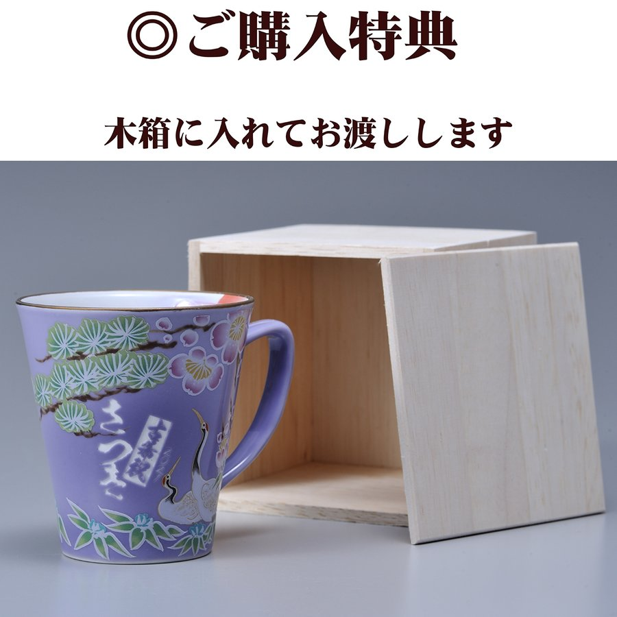 名入れ 有田焼 松竹梅 赤富士 マグカップ