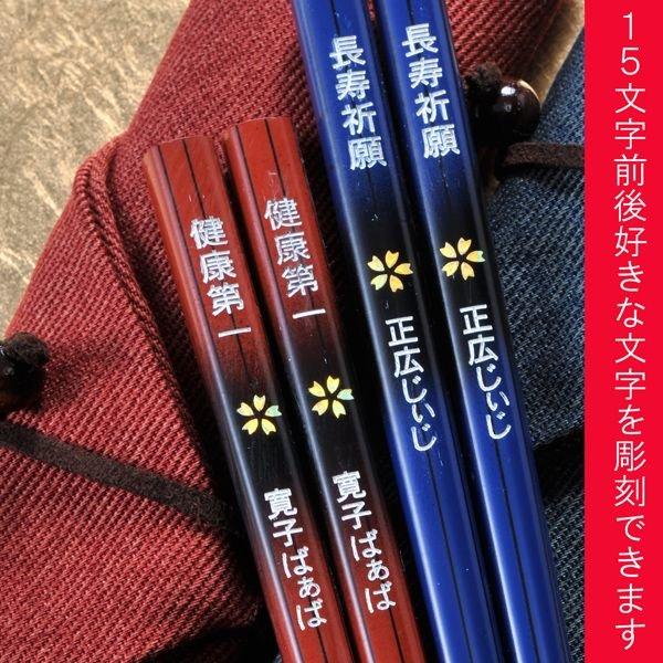 名入れ 箸 金桜 デニム箸袋無料セット