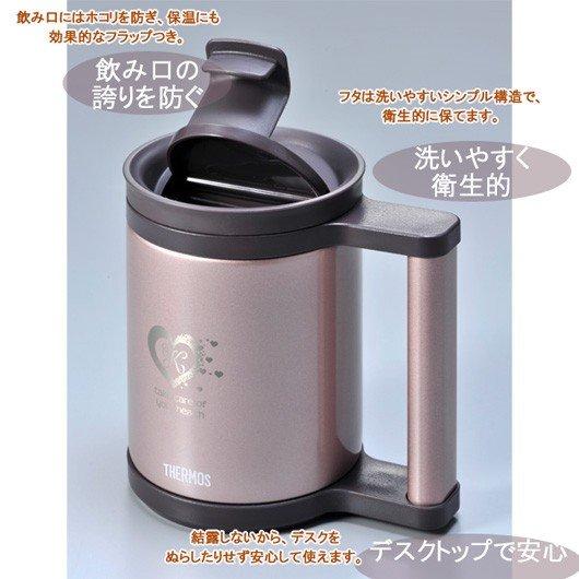 名入れ サーモス 真空断熱フタ付マグカップ(カカオ)