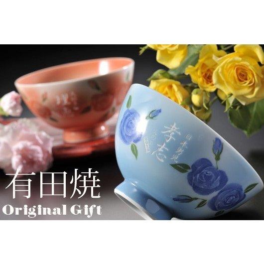 名入れ 有田焼 ミニローズお茶碗 ブルー 単品