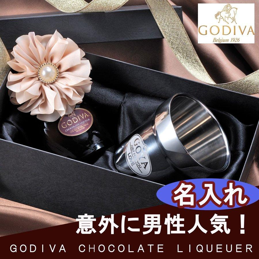 名入れ ゴディバ チョコレートリキュール15度 50ml