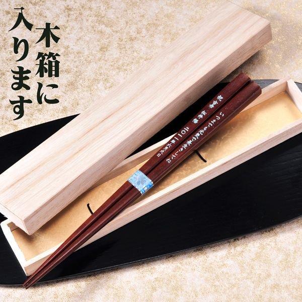 名入れ シンプル男箸 単品
