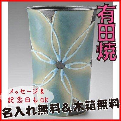 名入れ 有田焼 大輪花ビアカップ ブルー 単品