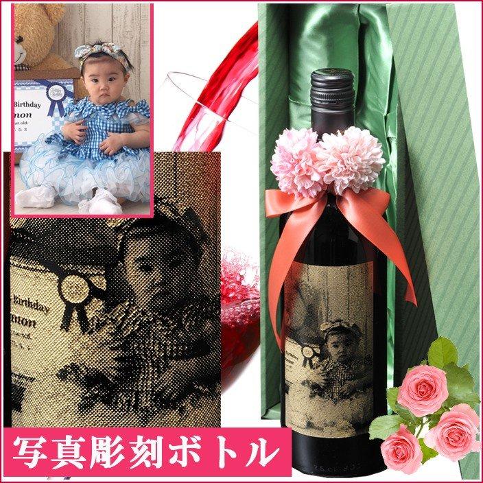 名入れ 写真彫刻 赤ワイン マンクーラー 750ml