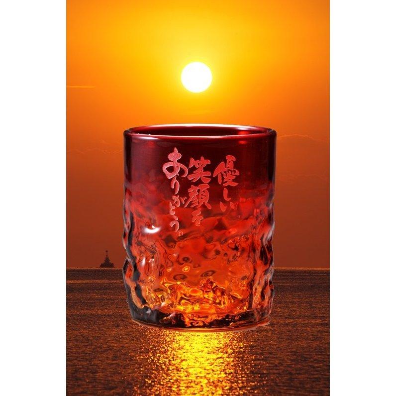 名入れ 琉球ガラス 夕焼け ロックタンブラー 230ml