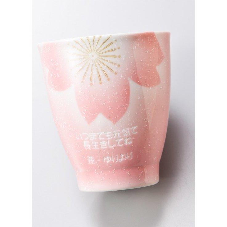 名入れ 有田焼 花化粧お湯飲みピンク 単品