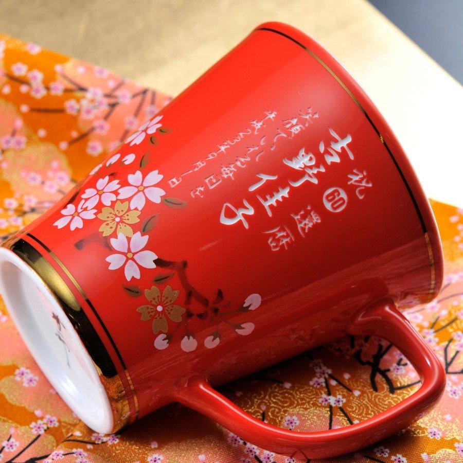 名入れ 有田焼 赤富士 マグカップ 単品 赤