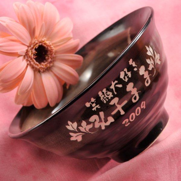 名入れ 味わい陶器 茶碗 単品