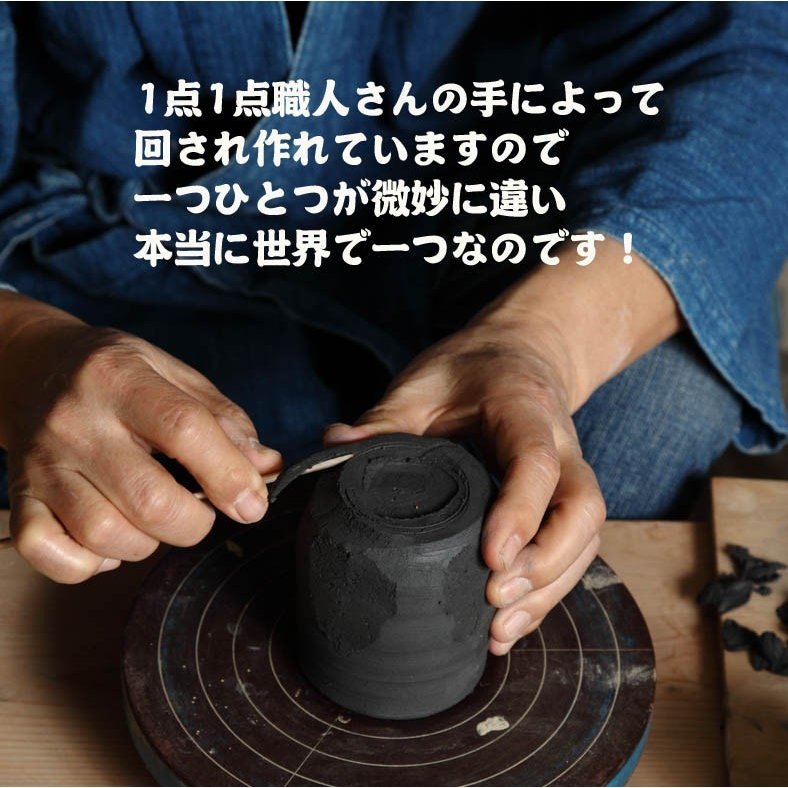 名入れ 有田焼 辰砂刷毛目 湯呑み単品 黒