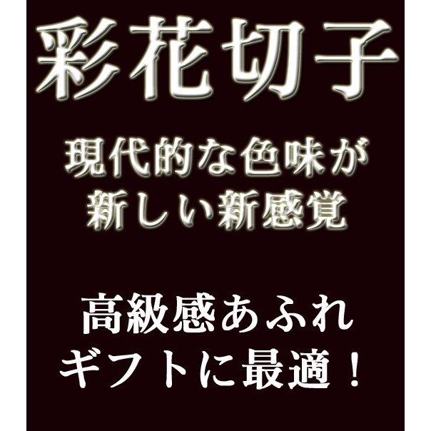 名入れ 彩花切子 グラス グリーン 単品