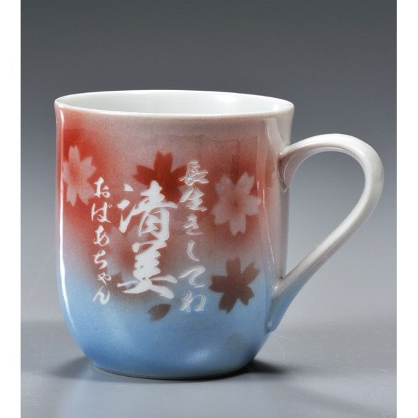 名入れ 九谷焼 桜ぼかし マグカップ