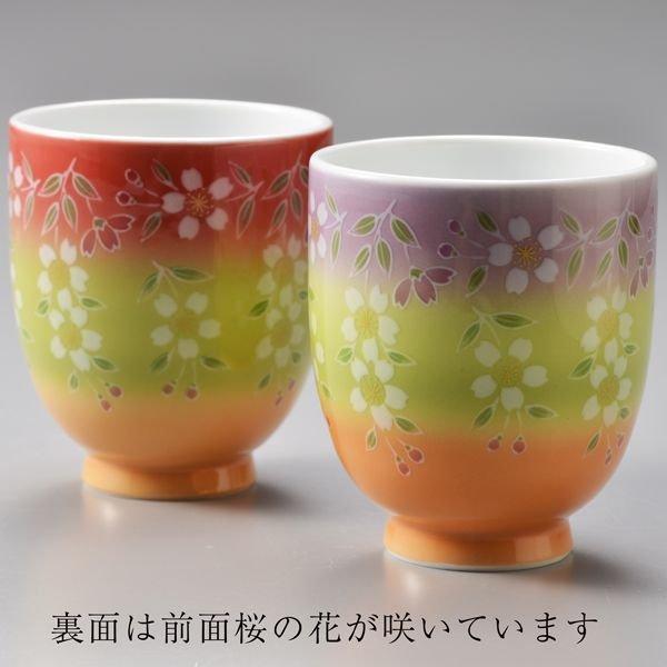名入れ 有田焼 三色桜湯のみパープル単品A-1