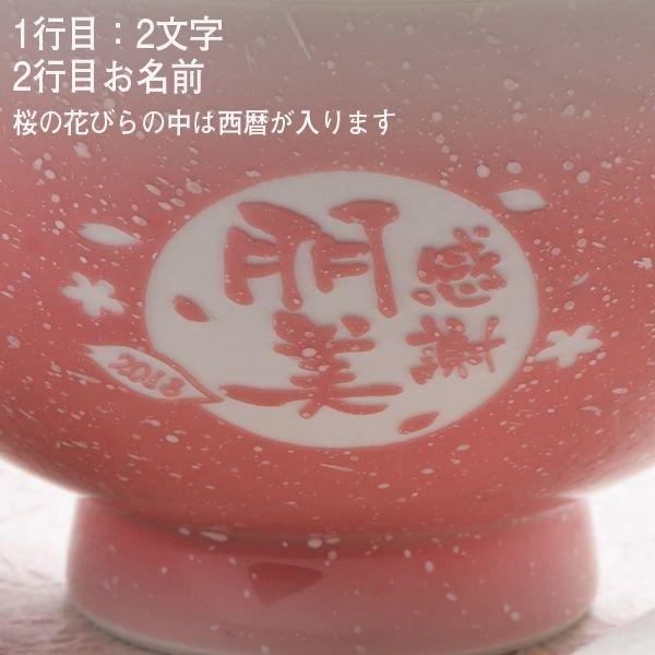 名入れ 有田焼 花化粧 お茶碗 単品