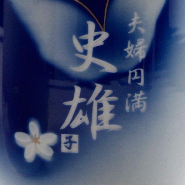 名入れ 有田焼 蓋付組湯呑 花蝶 ペアセット