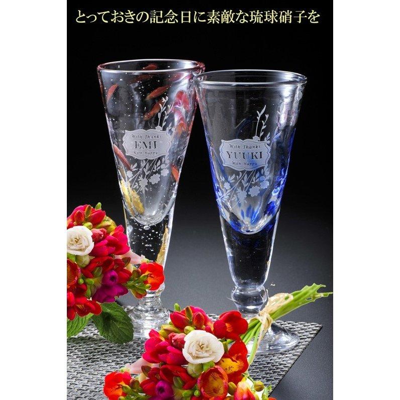 名入れ 沖縄琉球硝子 ジュエリー ビアグラス 単品