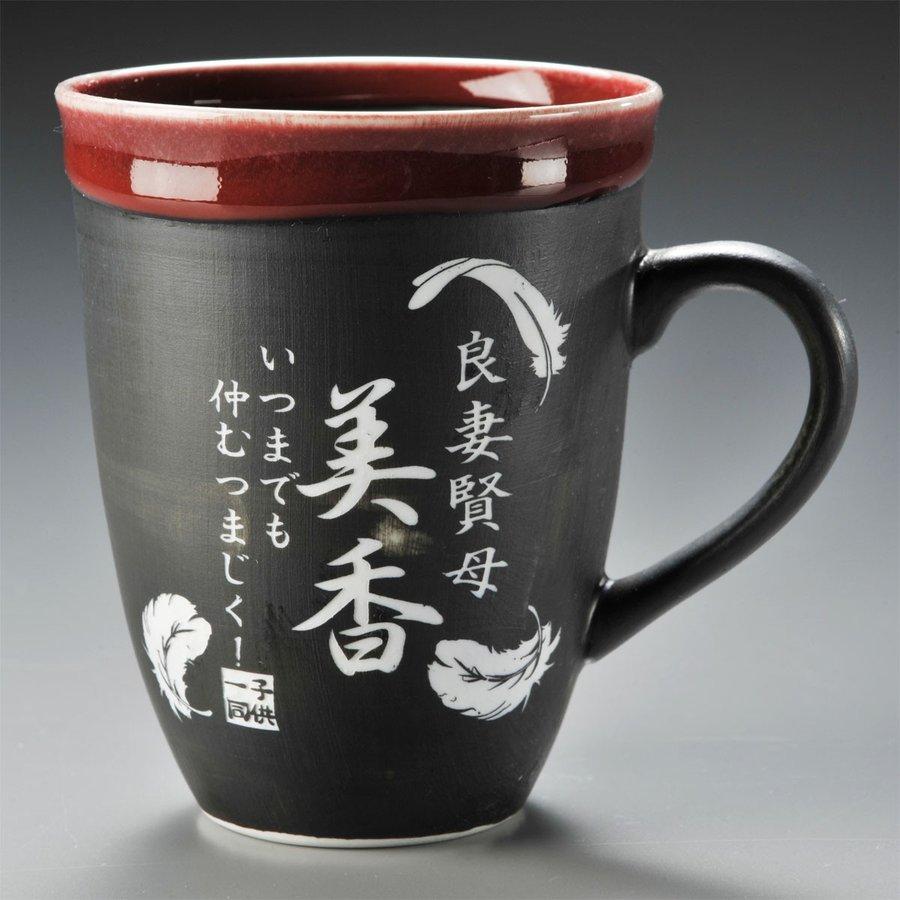 有田焼 陶器 取っ手付ライン マグカップ 単品