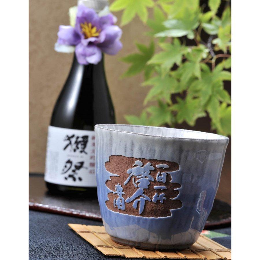 名入れ 九谷焼 焼酎カップ 釉彩 日本製