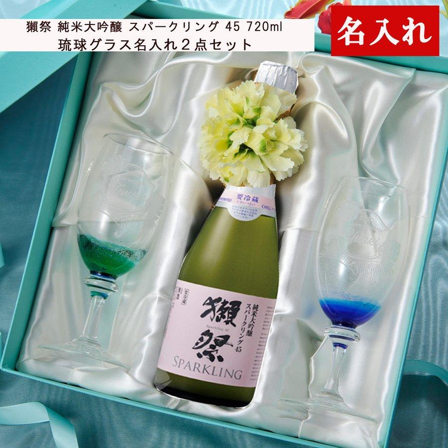 名入れ 琉球ガラス シャンパングラス 獺祭スパークリング3点セット
