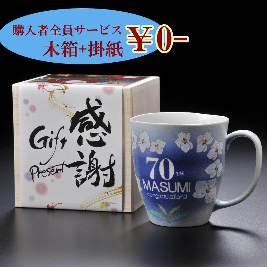 名入れ 有田焼 幸せを運ぶ蘭マグカップ 単品