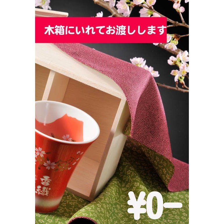 名入れ 有田焼 赤富士フリーカップペアセット