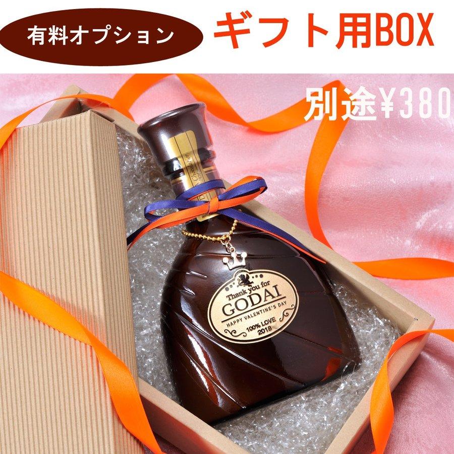 名入れ ゴディバ チョコレートリキュール 375ml
