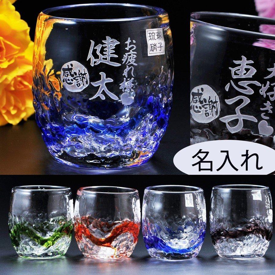 名入れ 琉球硝子 シンプル樽型ロックグラス ペアセット