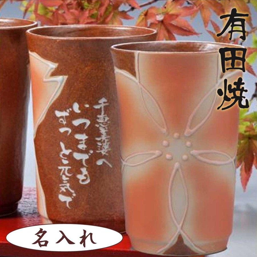 名入れ 有田焼 咲桜 ブラウンベース ビアカップ 単品