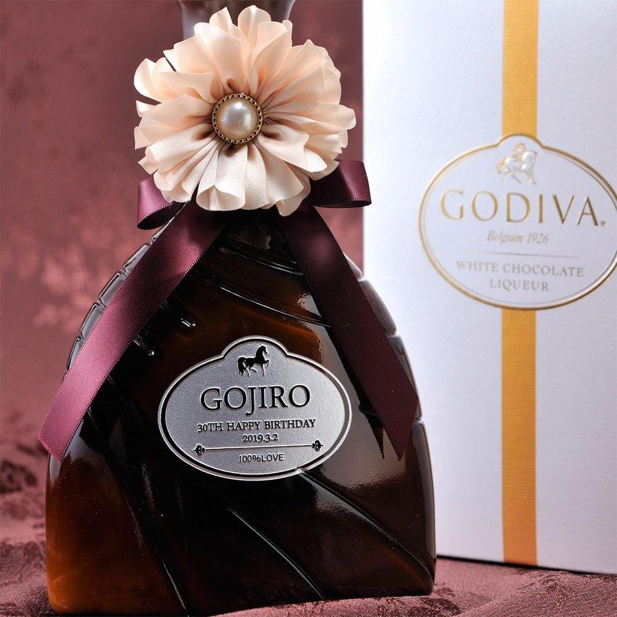 名入れ ゴディバ ホワイトチョコレートリキュール