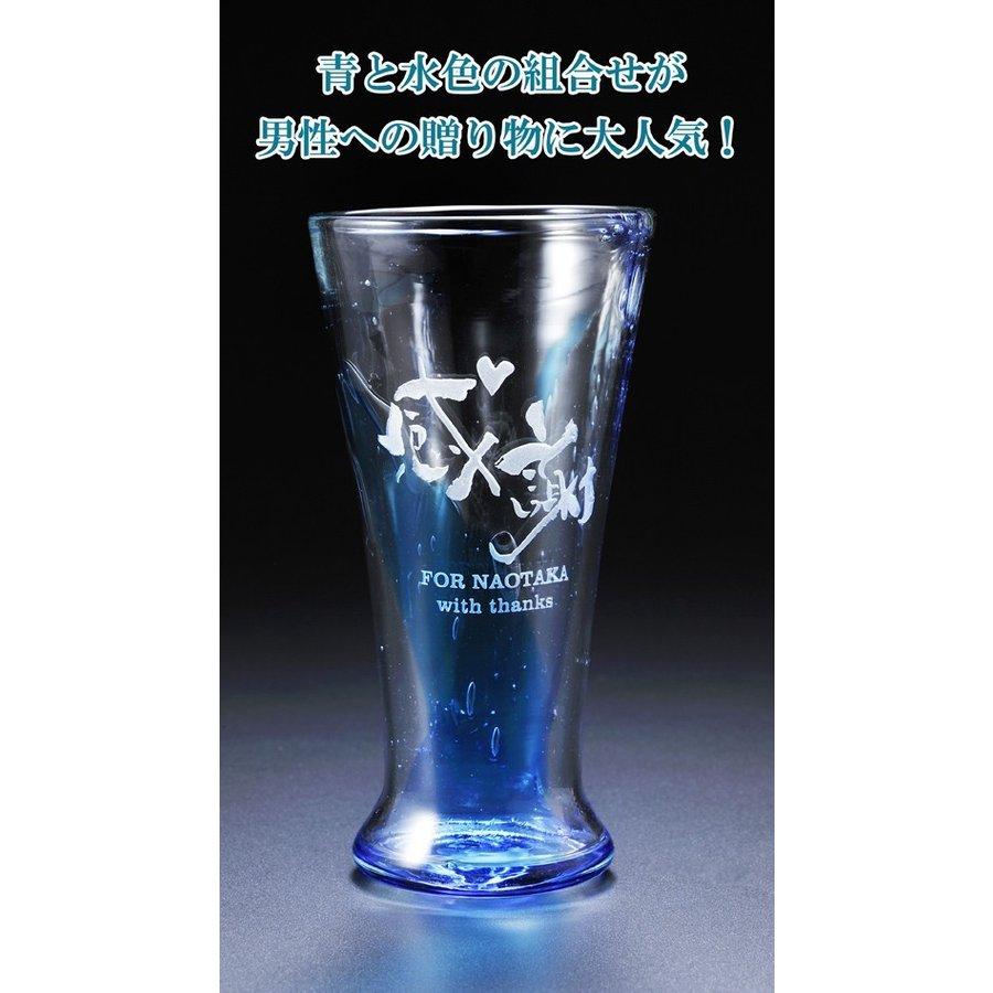 名入れ 琉球硝子 海唄 アイスロンググラス 単品