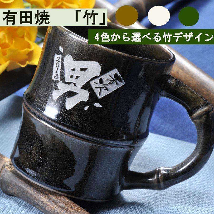 名入れ 有田焼 竹マグカップ単品 A-3
