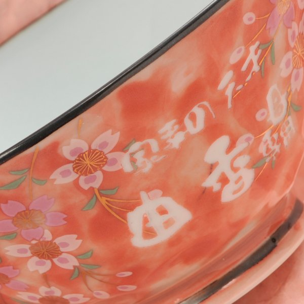 名入れ 有田焼 茶碗 桜満開 単品