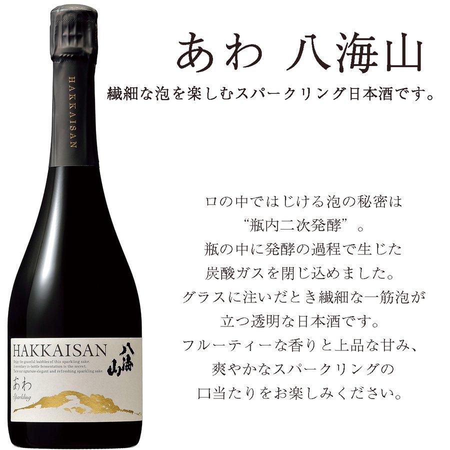 名入れ パークリング日本酒 瓶内二次発酵酒 あわ 八海山 シャンパングラスセット