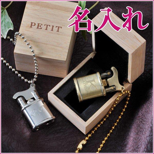 名入れ PETITミニガスライター キーチェーン式