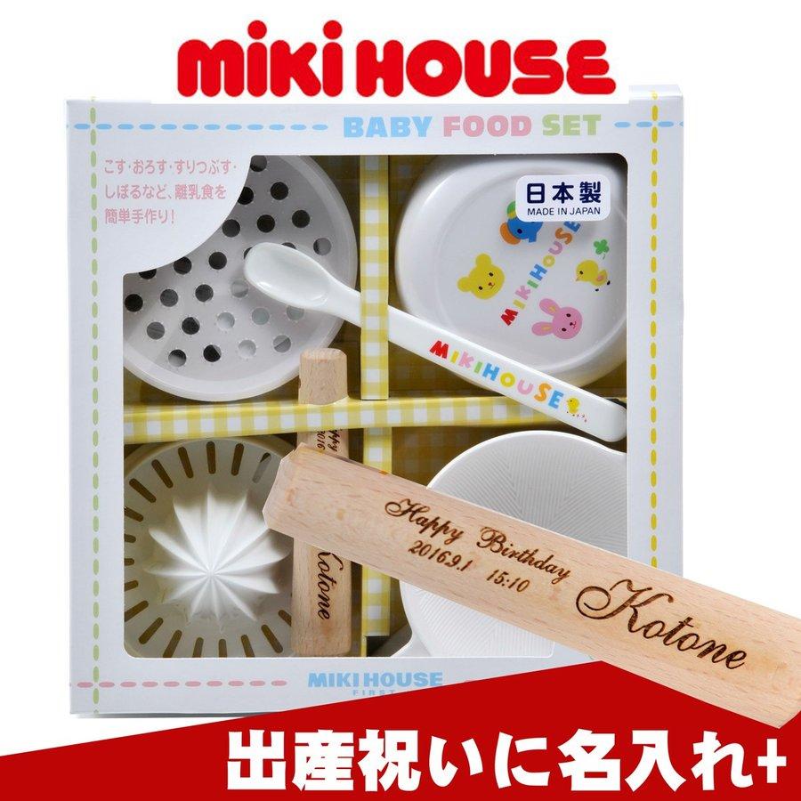名入れ ミキハウス ベビーフードセット離乳食調理セット