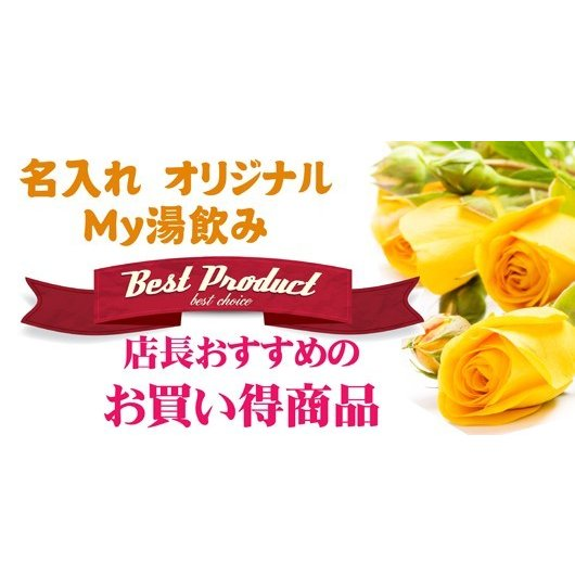 名入れ 有田焼 薔薇 湯呑み(風呂敷無料)