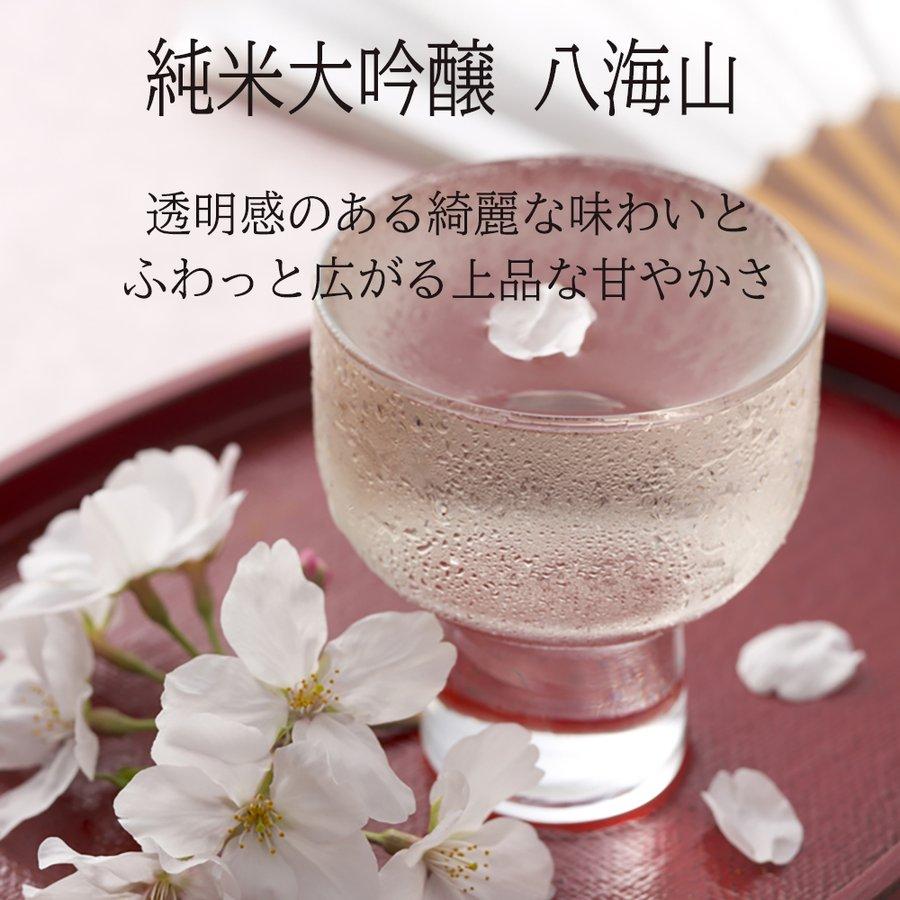 名入れ 純米大吟醸 八海山 720ml