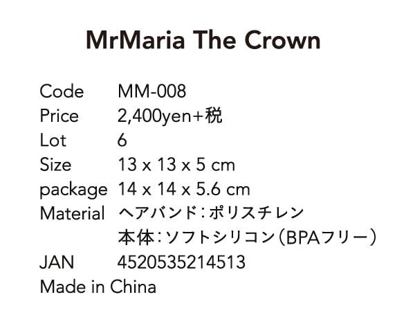 翌営業日発送【数量限定】FIRST LIGHT the CROWN |ミッフィ 王冠 MIFFY FIRST LIGHT miffy first light friends ミッフィライト ミッフィー 王冠 冠 Mr.Maria Miffy ミスターマリア クラウン MM-007対応