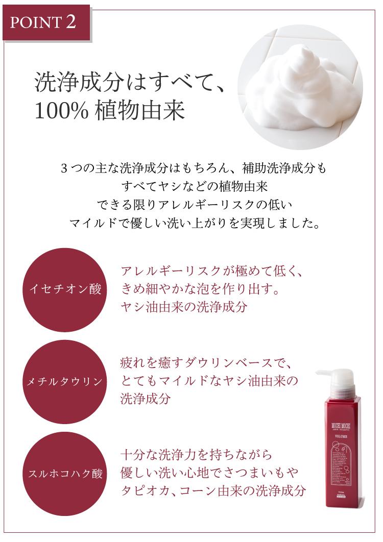 モチモチ ボリューム シャンプー 300ml(MOCHIMOCHI/頭皮ケア/スカルプ/オーガニック/アレルギー/ノンシリコン)