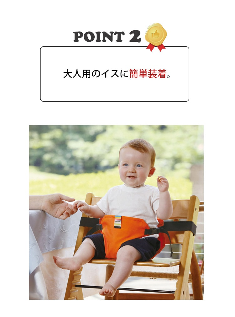 【メール便送料無料】キャリフリー チェアベルトポケット 赤ちゃん ベビー キッズ 新生児 ベビーチェア 大人用チェア 安全ベルト 腰ベルト 椅子 チェアシート 出産祝い エイテックス キャリーフリー