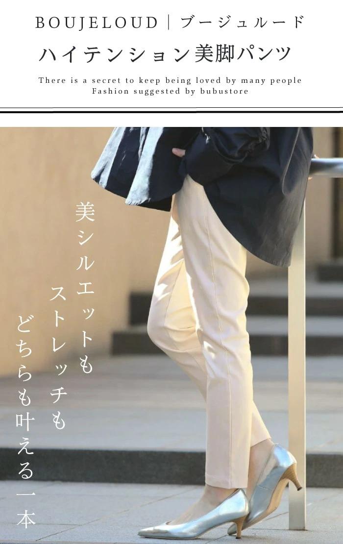 ブージュルード 美脚スーパーストレッチタックパンツ 美脚 ストレッチ パンツ  美脚パンツ レディース ファッション 伸縮 伸びる ボトムス パンツ ストレート 白 黒 エクリュ ホワイト ベージュ ブルー ネイビー ブラック  9分丈 フル丈