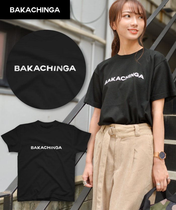 BAKACHINGA Tシャツ ばかちんが    福岡 Tシャツ ご当地Tシャツ バカチンガ メンズ レディース キッズ 子供 半袖 カットソー ロゴ  ロゴT LOGO TEE パロディー おもしろ 人気ブランド ストリート 小さいサイズ 大きいサイズ ビックサイズ対応