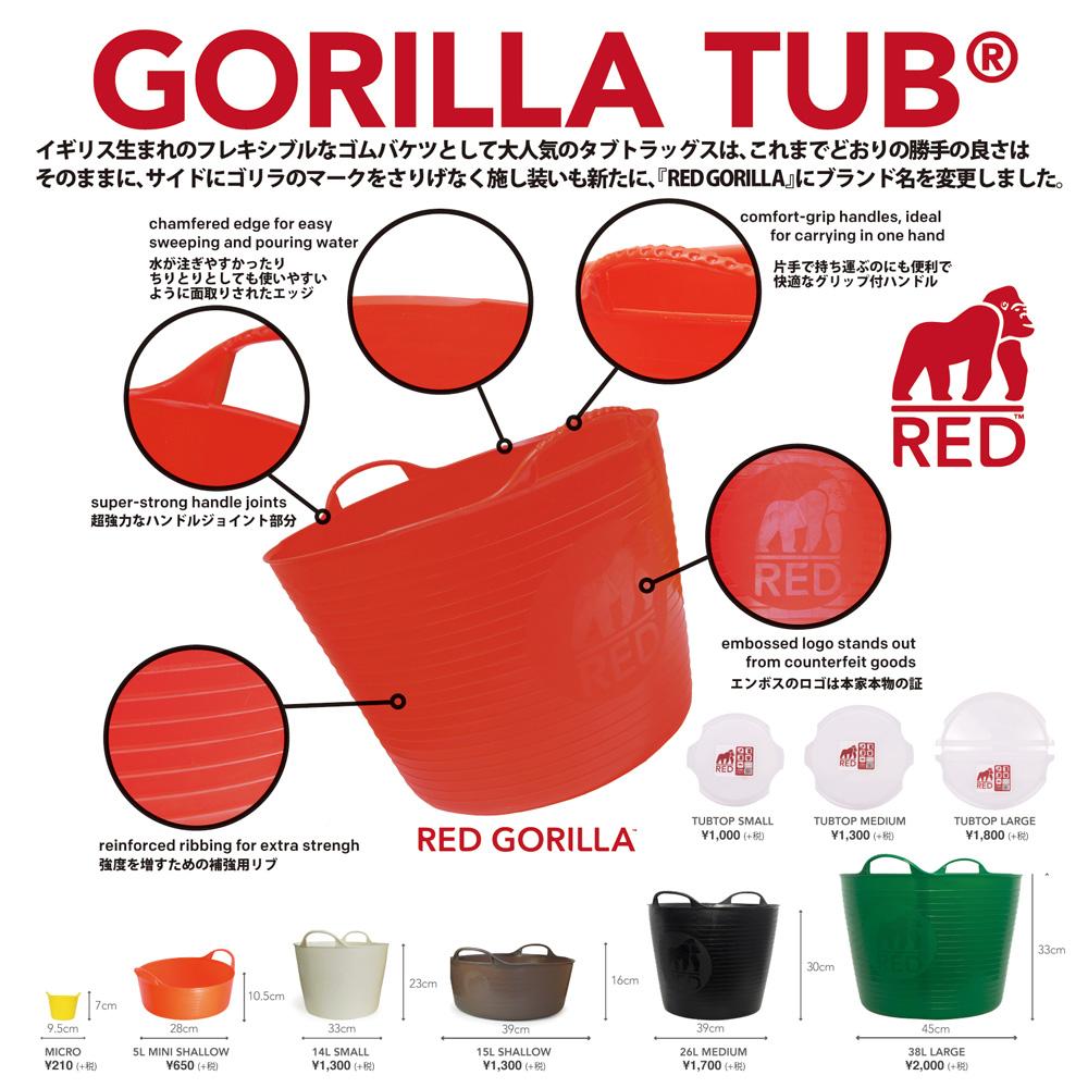 ゴリラタブ タブトップ Mサイズ TUBTOP M SIZE TUBTRUGS GORILLA TUB ゴリラタブ バケツ 収納ボックス 洗濯かご 洗濯 キッチン 収納 アウトドア キャンプ レッドゴリラ red gorilla 専用 ふた
