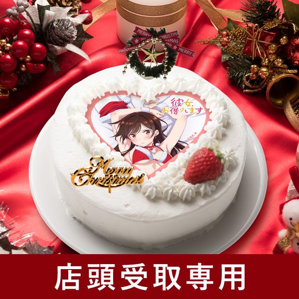 【受付終了】2020クリスマスケーキ<彼女、お借りします> 店頭受取オリジナルポストカード付