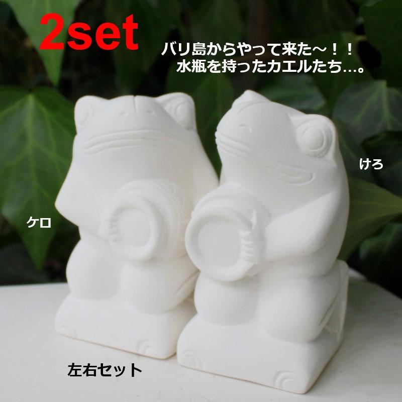 カエルの石像 置物 水瓶を持ったカエル 左右セット