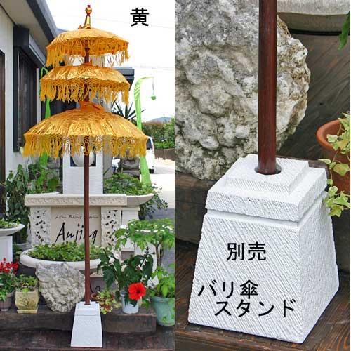 バリ傘・パユン3段