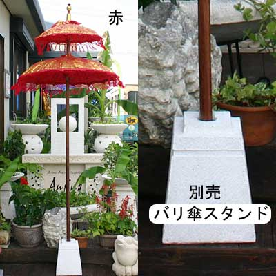 バリ傘・パユン2段