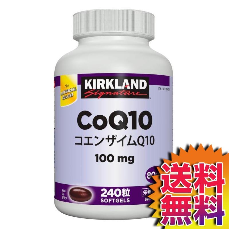 コストコ Costco カークランド コエンザイムQ10 100mg 240粒 【ITEM/1004290】
