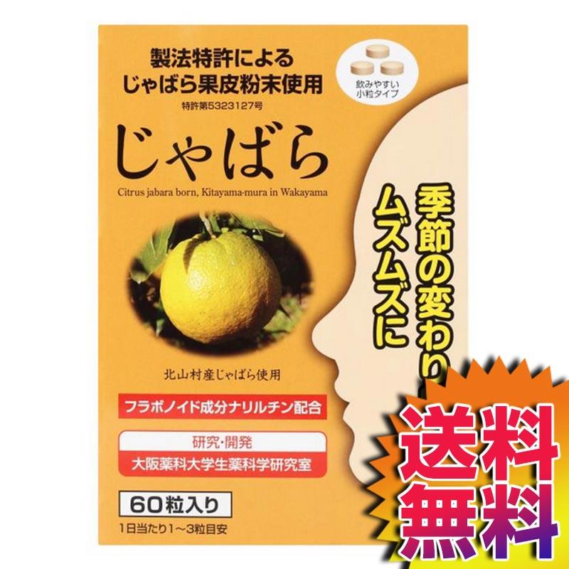 コストコ Costco ビタミンサプリメント ラメール じゃばら 60粒 和歌山県北山村産 | 植物由来ハーブ