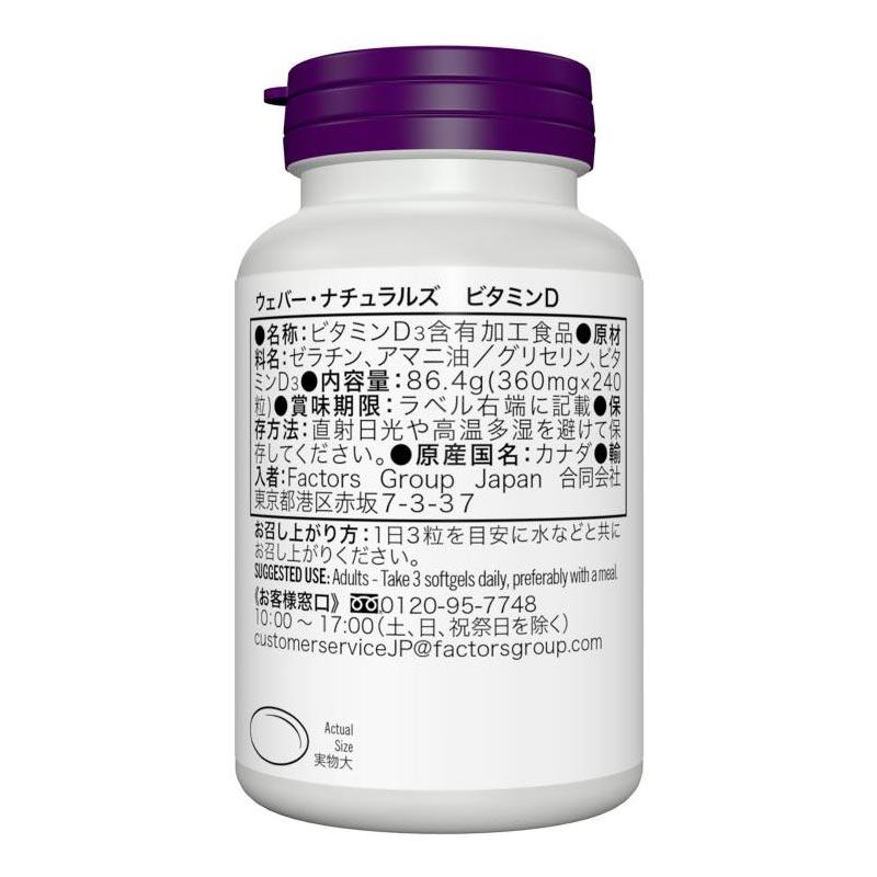 コストコ Costco ウェバーナチュラルズ ビタミンD 3000IU 240粒 【ITEM/24012】